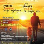 Εκδήλωση για την οδική ασφάλεια, σε συνεργασία με την Τροχαία Κοζάνης, στις 9/12, στο Πνευματικό Κέντρο Βελβεντού