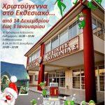 Ξεκινάνε από σήμερα, Πέμπτη 14/12, οι εορταστικές εκδηλώσεις στο Εκθεσιακό Κέντρο Δ. Μακεδονίας
