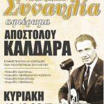 Σέρβια: Συναυλία αφιέρωμα με χορωδίες, την Κυριακή  10 Δεκεμβρίου