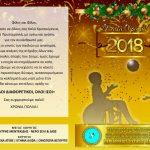 Χριστουγεννιάτικη γιορτή του συλλόγου Γονέων, Κηδεμόνων& Φίλων Ατόμων με αναπηρία Περιφέρειας Δυτικής Μακεδονίας την Κυριακή 10/12