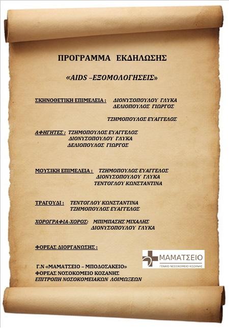 ΤΕΙ Δυτικής Μακεδονίας: Παρουσίαση της θεατρικής παράστασης της Επιτροπής Νοσοκομειακών Λοιμώξεων ΜΑΜΑΤΣΕΙΟΥ – ΜΠΟΔΟΣΑΚΕΙΟΥ ΝΟΣΟΚΟΜΕΙΟΥ«AIDS- Εξομολογήσεις», την Τρίτη 5/12