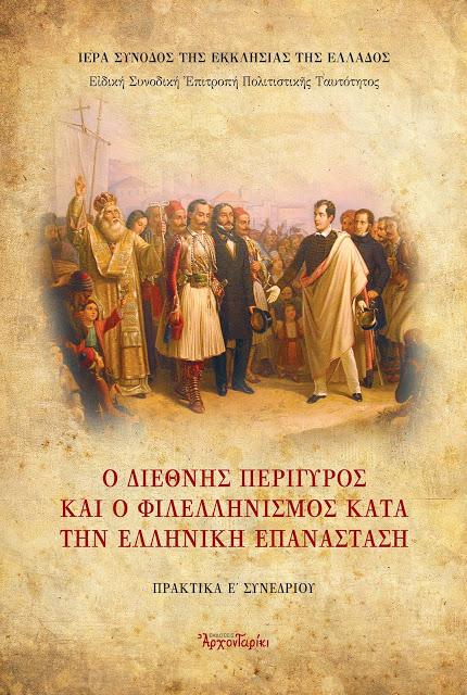 Κυκλοφόρησαν τα ''Πρακτικά του Ε' Συνεδρίου'' της Ιεράς Συνόδου με θέμα: ''Ο διεθνής περίγυρος και ο φιλελληνισμός κατά την Ελληνική Επανάσταση'' (του παπαδάσκαλου Κωνσταντίνου Ι. Κώστα)