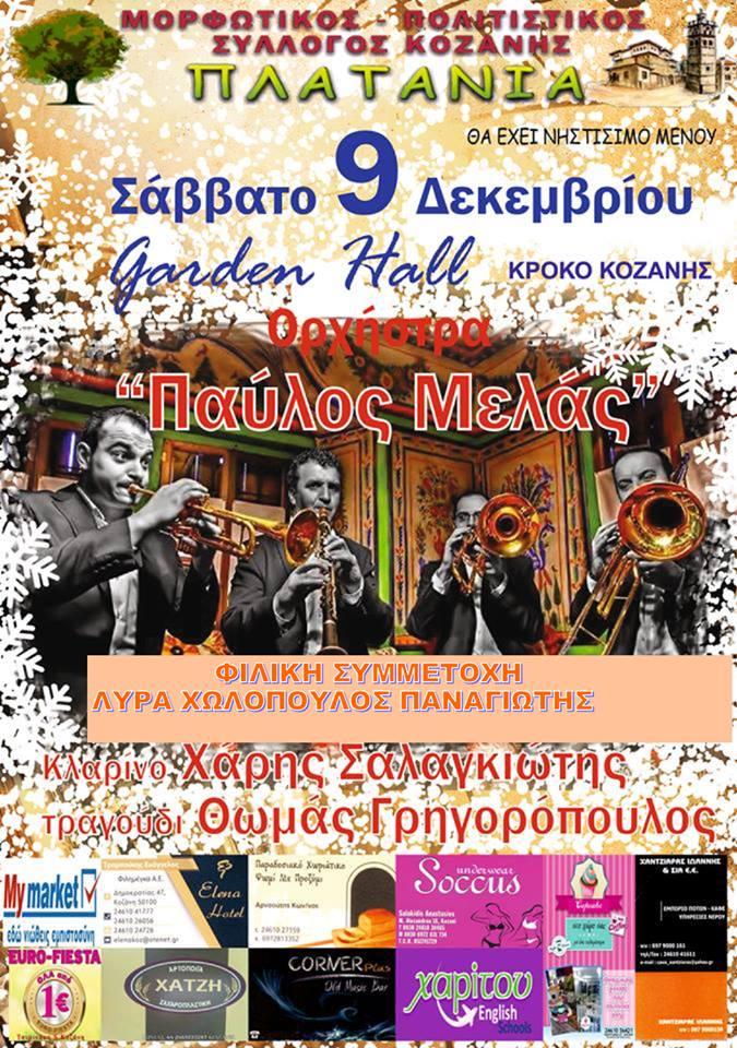 Το Σάββατο 9 Δεκεμβρίου ο ετήσιος χορός του Μορφωτικού Πολιτιστικού Συλλόγου «Πλατάνια»