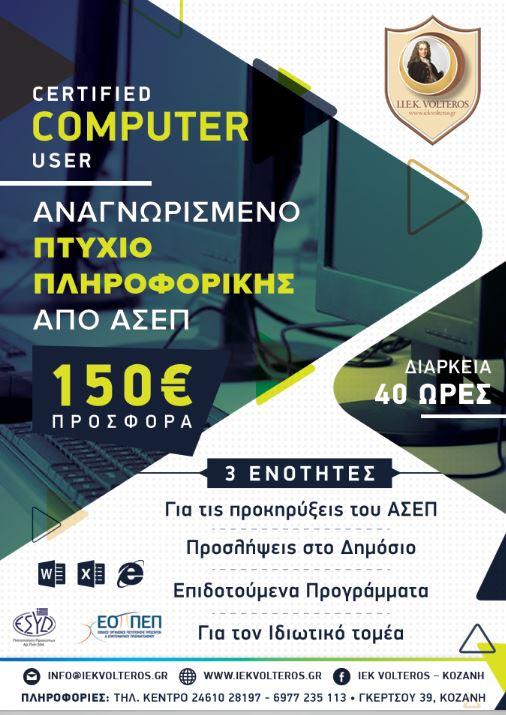 ΙΕΚ VOLTEROS:Αναγνωρισμένο Πτυχίο Πληροφορικής Διάρκειας 40 ωρών- CERTIFIED COMPUTER USER