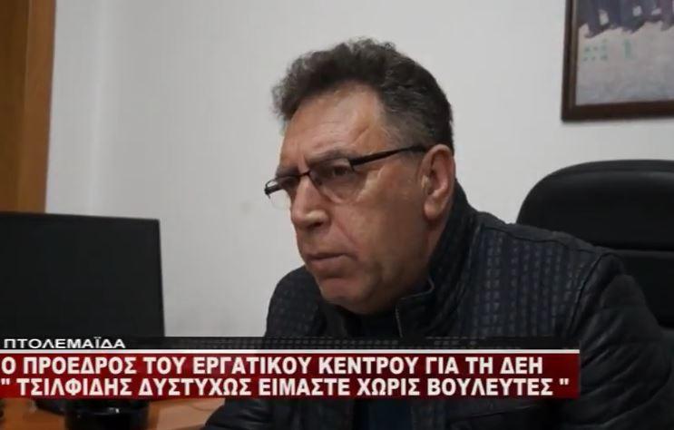 "O Πρόεδρος του Εργατικού Κέντρου Εορδαίας για τις εξελίξεις με την ΔΕΗ: ""Θεωρώ ότι αυτή την περίοδο η περιοχή μας δεν έχει βουλευτές"" (Βίντεο)"