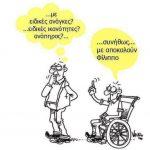 Σπάρτακος: Δεν υπάρχουν άνθρωποι με ή χωρίς ειδικές ανάγκες, με ή χωρίς προβλήματα, με ή χωρίς ιδιαιτερότητες Υπάρχουν μόνο ΑΝΘΡΩΠΟΙ !
