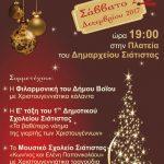 Η ευρωπαϊκή χορωδία του Μουσικού Σχολείου Σιάτιστας στην τελετή φωταγώγησης του Χριστουγεννιάτικου Δέντρου του Δήμου Βοΐου