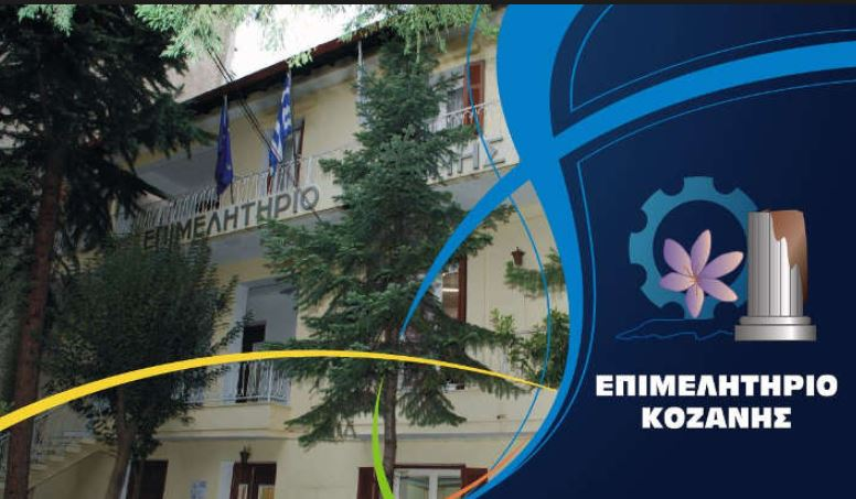 """ΕΒΕ Κοζάνης: Εκδήλωση παρουσίασης της δράσης """"Επιχειρούμε έξω"""" του ΕΠΑνΕΚ(ΕΣΠΑ 2014-2020), την Πέμπτη 11 Ιανουαρίου"""