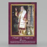 ''Σαν εικόνισμα'' η φωτογραφία του μακαριστού Μητροπολίτη Διονυσίου Ψαριανού, στο αφιέρωμα της Ιεράς Μητροπόλεως Σερβίων και Κοζάνης,  για τα 20 χρόνια από την κοίμησή του (του παπαδάσκαλου Κωνσταντίνου Ι. Κώστα)