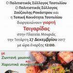 Γιορτή Τσιγαρίδας στο Τσοτύλι την Τετάρτη 27 Δεκεμβρίου