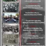 Το Λαϊκό δρώμενο «Μωμοέρια» στην κεντρική πλατεία της Κοζάνης, το Σάββατο 23 Δεκεμβρίου, στις 12 το μεσημέρι