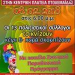 Τσίκνισμα, στην κεντρική πλατεία Πτολεμαΐδας, στις 8 Φεβρουαρίου, με τους 13 πολιτιστικούς συλλόγους