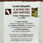 Κοζάνη: Παρουσίαση του νέου βιβλίου της Κλαίρης Θεοδώρου «Η αγάπη που δεν άκουσες», την Τετάρτη 7 Φεβρουαρίου