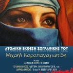 Ο συντοπίτης μας, από τον Κλείτο Κοζάνης, ζωγράφος, Μιχαήλ Καραπαναγιωτίδης, από 5 έως 14 Φεβρουαρίου, με μια ξεχωριστή έκθεση, στο Μουσείο Προσφύγων του Δήμου Νεάπολης-Συκεών στη Θεσσαλονίκη