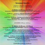 Κοζάνη: Ημερίδα για την πρώιμη ανίχνευση-παρέμβαση και τη μαθησιακή ετοιμότητα, την Κυριακή 4 Φεβρουαρίου