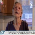 kozan.gr: Η μητέρα του Τάσου Πολιτίδη, Σοφία Πολιτίδου, εξηγεί πως βρέθηκε να πρωταγωνιστεί στο spot της κυβέρνησης για το μειωμένο τιμολόγιο ρεύματος στην Δ. Μακεδονία (Βίντεο)