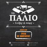 """Κοζάνη: Έναρξη λειτουργίας για  """"ΤΟ ΠΑΛΙΟ/ Σούβλες & Σχάρες"""" – Aνοιχτά από αύριο Τρίτη 30 Iανουαρίου"""