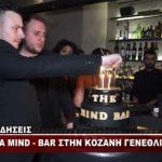 kozan.gr: 2 χρόνια λειτουργίας γιόρτασε, την Παρασκευή 26 Ιανουαρίου, το The Mind Bar στην Κοζάνη (Βίντεο)