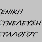 Κοζάνη: Ετήσια Γενική Συνέλευση του Συλλόγου «ΑΛΙΑΚΜΩΝ», την Κυριακή 28 Ιανουαρίου