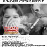 Κοζάνη: Ημερίδα για το κάπνισμα, την Τετάρτη 31 Ιανουαρίου, στις 18.30 στο Κοβεντάρειο