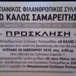 Κοπή βασιλόπιτας του Χριστιανικού Φιλανθρωπικού συλλόγου Πτολεμαΐδας «O ΚΑΛΟΣ ΣΑΜΑΡΕΙΤΗΣ» την Κυριακή 28 Ιανουαρίου