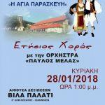 Την Κυριακή 28 Ιανουαρίου ο Σύλλογος Σαμαριναίων Κοζάνης πραγματοποιεί τον ετήσιο χορό