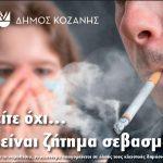 Έτοιμο το φυλλάδιο του δήμου Κοζάνης για την εκστρατεία ενημέρωσης κατά του καπνίσματος σε κλειστούς χώρους