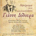 Αφιέρωμα στον Koζανίτη μουσικοσυνθέτη Γιάννη Δόδουρα με αφορμή την συμπλήρωση 100 χρόνων από τη γέννησή του