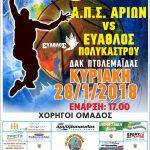 Γ Εθνική κατηγορία: Α.Π.Σ. ΑΡΙΩΝ- ΕΥΑΘΛΟΣ Πολυκάστρου, την Κυριακή 28 Ιανουαρίου στο ΔΑΚ Πτολεμαΐδας