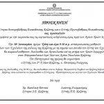 Κοζάνη: Εορταστικές εκδηλώσεις προς τιμή των Αγίων Τριών Ιεραρχών, την Τρίτη 30 Ιανουαρίου