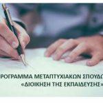 Πρότυπο Μεταπτυχιακό για τους ανθρώπους της Εκπαίδευσης, στις εγκαταστάσεις  του ΤΕΙ Δυτικής Μακεδονίας σε Καστοριά & Κοζάνη