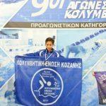 35 μετάλλια η Κολυμβητική Ένωση Κοζάνης στους 9ους Πτολεμαϊκούς Αγώνες Προαγωνιστικών 2018