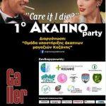 Κοζάνη: 1ο άκαπνο πάρτι, την Πέμπτη 25 Ιανουαρίου