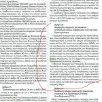 kozan.gr: Δημοσιεύθηκε ο νόμος για τις Ενεργειακές Κοινότητες – Τι αναφέρει το άρθρο 26 για το μειωμένο τιμολόγιο ρεύματος στη Δ. Μακεδονία
