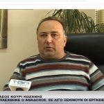 Οι εξελίξεις για την ανάπλαση του Κουρί Κοζάνης από τον αρμόδιο Αντιδήμαρχο Γιάννη Γρηγοριάδη (Βίντεο)
