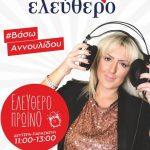 Έναρξη για την εκπομπή «Ελεύθερο Πρωινό», την Δευτέρα 29 Ιανουαρίου, στο «Ελεύθερο Ραδιόφωνο στους 99fm