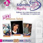 Την Κυριακή 28/1 στις 18:30 η ομάδα στο facebook «Kοζανίτισσες Μαμάδες» κόβει πίτα