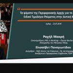 Άρθρο από Ρ. Μακρή & Ε. Παναγιωτίδου: «Τα ψέματα της Περιφερειακής Αρχής για το υποτιθέμενο Ειδικό Τιμολόγιο ρεύματος στην Δυτική Μακεδονία»