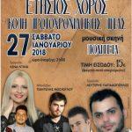 Ετήσιος χορός- κοπή βασιλόπιτας του Α.Σ. Ακρίτες Κοζάνης, το Σάββατο 27 Ιανουαρίου