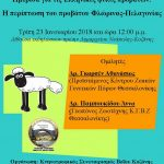 Nεάπολη Βοΐου: Ημερίδα για τις Ελληνικές φυλές προβάτων την Τρίτη 23 Ιανουαρίου, στις 12 το μεσημέρι