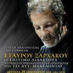 Επίτιμος Διδάκτορας του ΤΕΙ Δυτικής Μακεδονίας ο συνθέτης Σταύρος Ξαρχάκος  – Η εκδήλωση θα πραγµατοποιηθεί τη ∆ευτέρα 29 Ιανουαρίου 2018