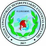 Ένωση Στρατιωτικών Περιφερειακής Ενότητας Κοζάνης (Ε.Σ.Π.Ε.ΚΟΖ): Συλλογή χρημάτων για τον μικρό Αλέξανδρο