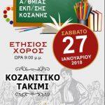Ετήσιος χορός του Συλλόγου εκπαιδευτικών Α/θμιας εκπαίδευσης Κοζάνης, το Σάββατο 27 Ιανουαρίου