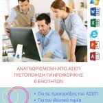 ΕΛΚΕΔΙΜ Κοζάνης: Πληροφορική για ενήλικες – Αποκτήστε Αναγνωρισμένο Πιστοποιητικό Πληροφορικής