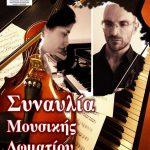 Βραδιά μουσικής δωματίου για τον Αλέξανδρο Μελισσινό στο Δημοτικό Ωδείο Κοζάνης, το Σάββατο 20 Ιανουαρίου