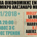 Συναυλία οικονομικής ενίσχυσης για τον Αλέξανδρο Μελισσινό, την Παρασκευή 26 Ιανουαρίου