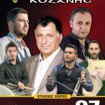 Ετήσιος χορός της Ευξείνου Λέσχης Κοζάνης, το Σάββατο 27 Ιανουαρίου