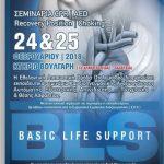 Εθελοντική Διασωστική Ομάδα Πτολεμαΐδας: Πιστοποιημένα σεμινάρια CPR/AED, 24 και 25 Φεβρουαρίου