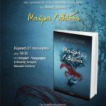Κοβεντάρειος Δημοτική Βιβλιοθήκη Κοζάνης: Παρουσίαση του βιβλίου της Αγνής Σιούλα «Μαύρα Λιβάδια», την Κυριακή 21 Ιανουαρίου 2018
