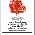 Εκδήλωση για την κοπή της Πρωτοχρονιάτικης πίτας, της Δημοτική Κίνηση «Κοζάνη Τόπος να ζεις», την Παρασκευή 19 Ιανουαρίου